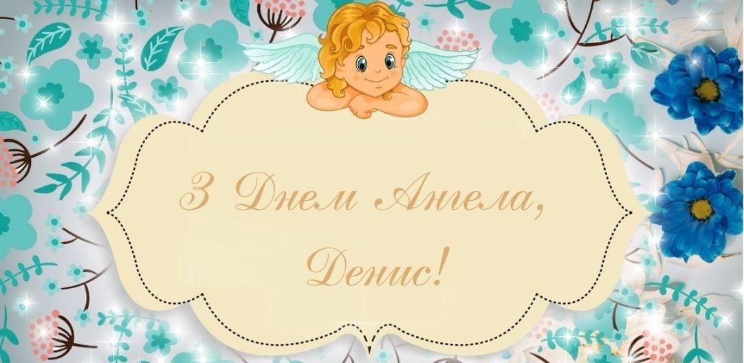 Привітання з Днем народження та Днем Ангела Денису