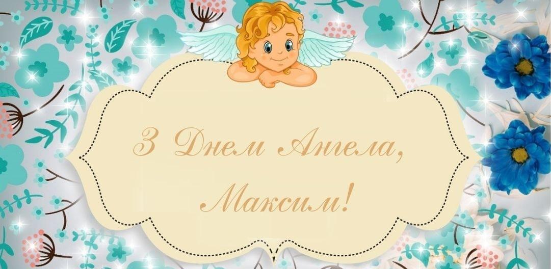 Привітання з Днем народження та Днем Ангела Максимові