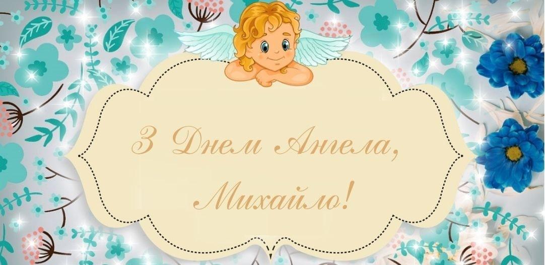 Красиві привітання з Днем народження та Днем Ангела Михайлу, Міші