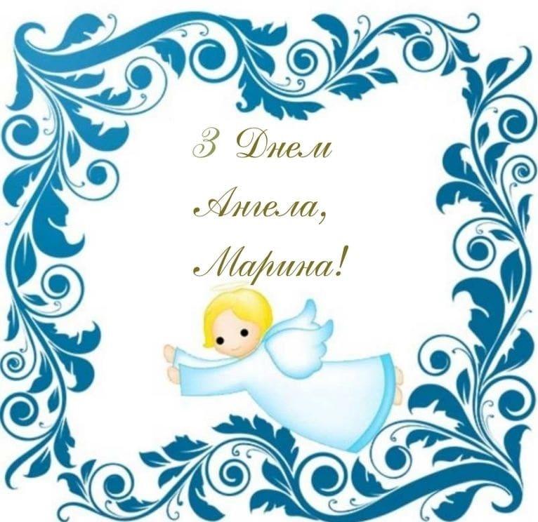 Красиві привітання з Днем народження та Днем Ангела Марині