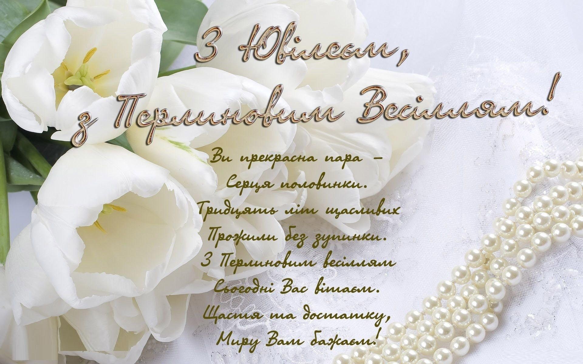 Розочками, открытки с свадьбой на украинском языке
