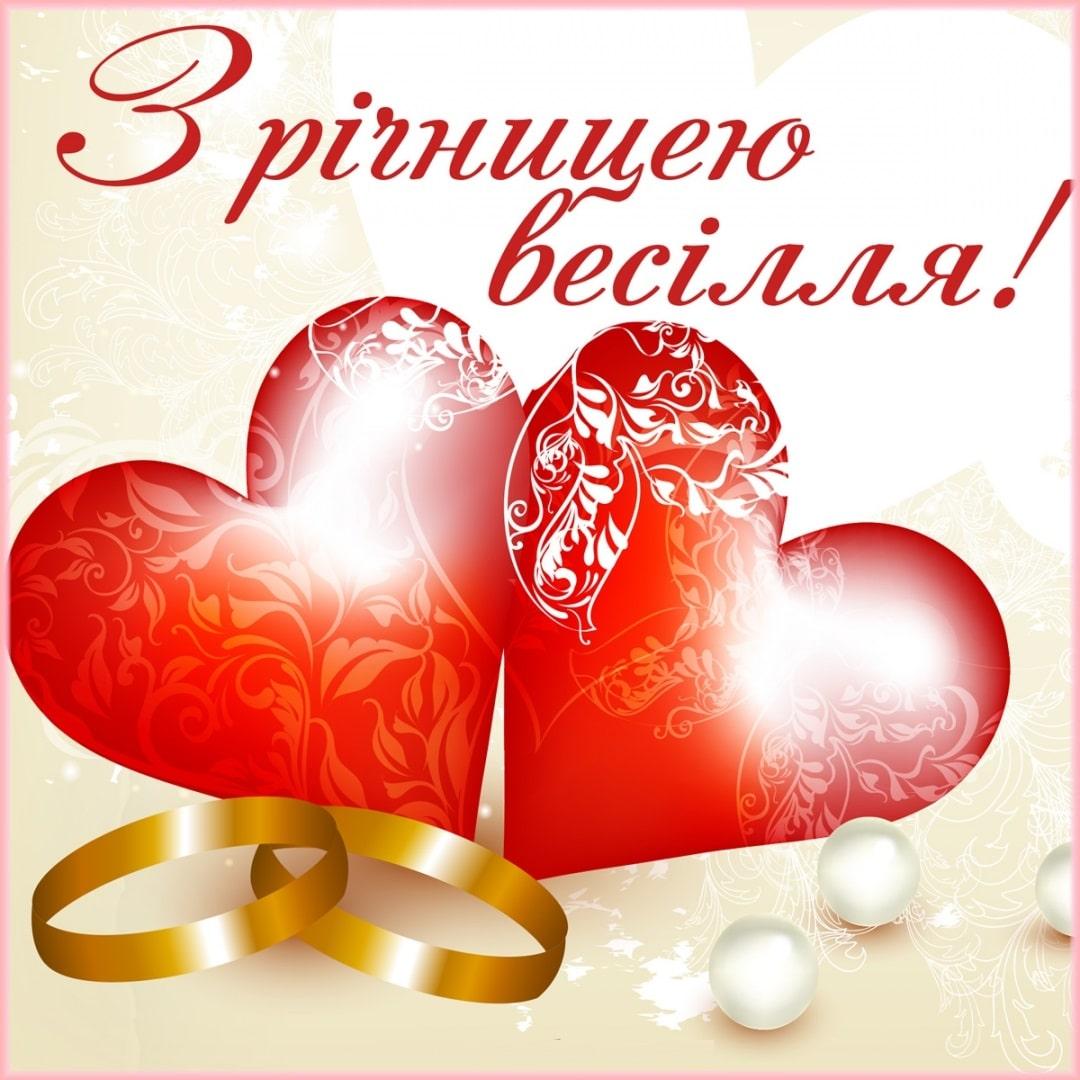 С днем свадьбы открытки на украинском