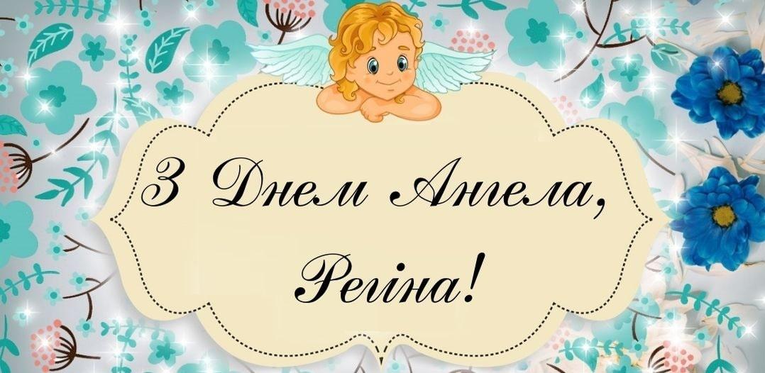 Красиві привітання з Днем народження та Днем Ангела Регіни