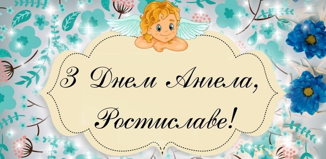 Красиві привітання з Днем народження та Днем Ангела Ростислава