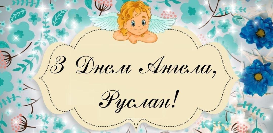 Красиві привітання з Днем народження та Днем Ангела Руслана