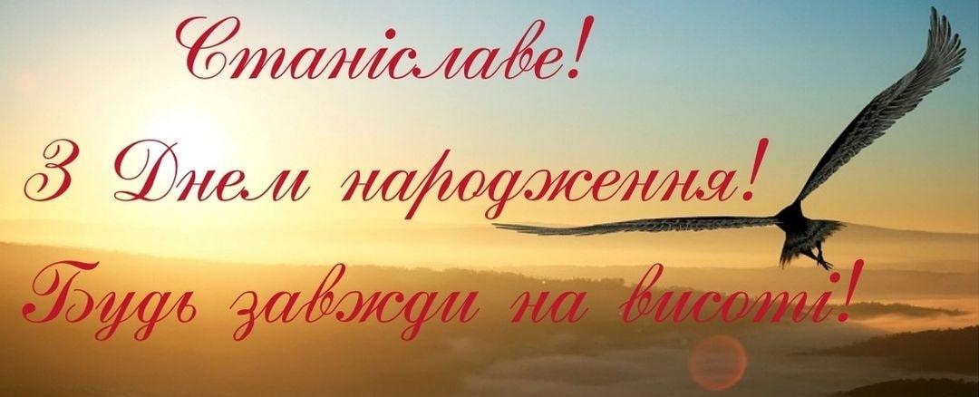 Красиві привітання з Днем народження та Днем Ангела Станіслава