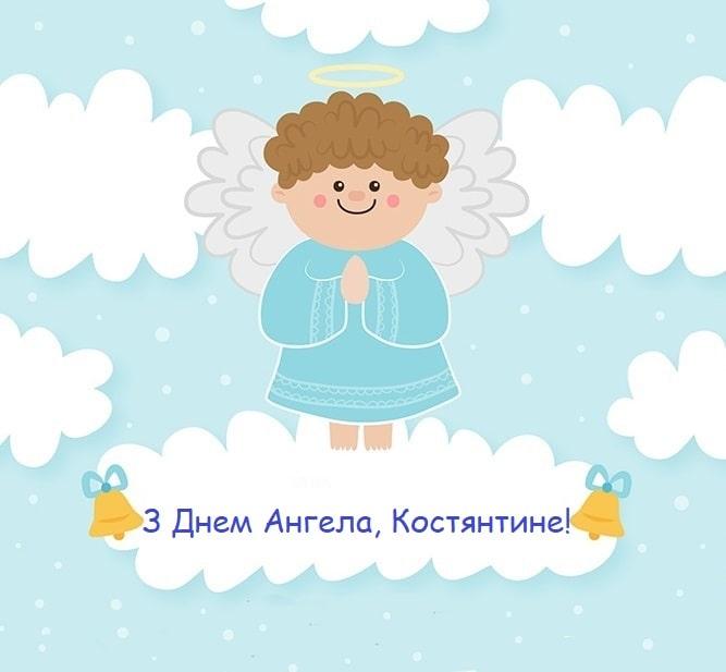 Красиві привітання  Костянтину з Днем народження та з Днем Ангела
