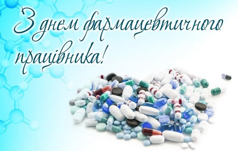 Стихи ко дню фармацевта