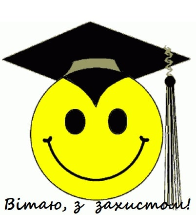 Троицей, открытки поздравления с защитой диплома вуза