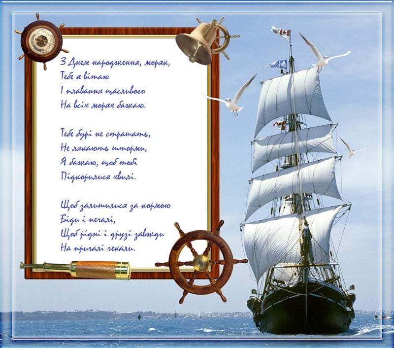 рамка для фото моряку размещены телефоны адреса
