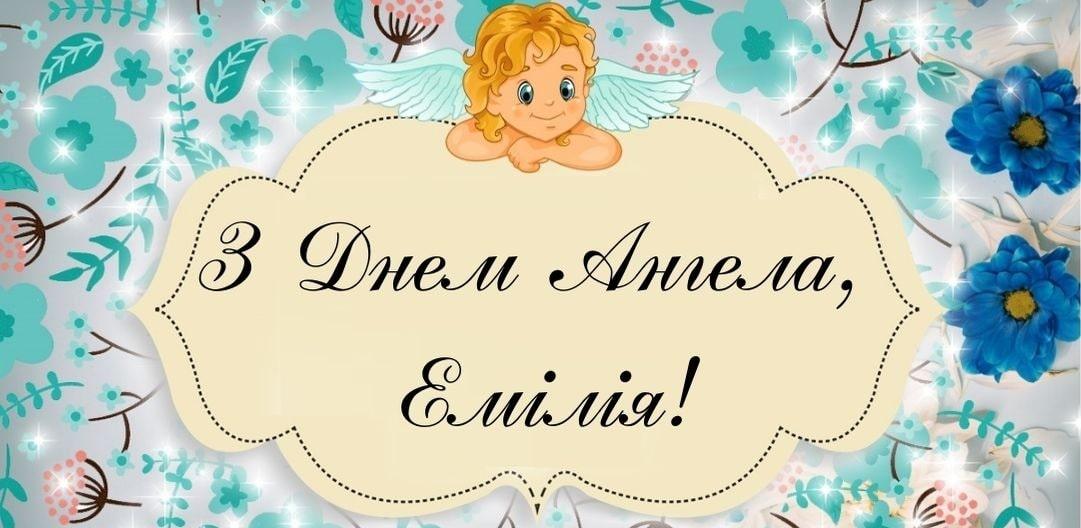 Красиві привітання з Днем народження та Днем Ангела Емілії