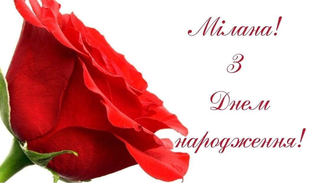 Красиві привітання з Днем народження та Днем Ангела Мілані