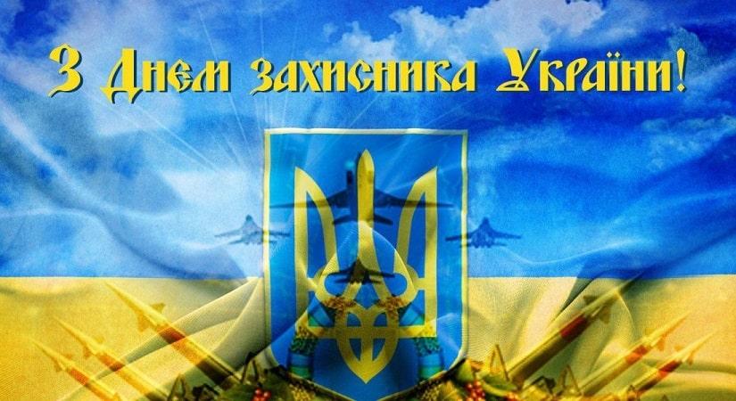 Привітання з Днем з Днем Захисника України в прозі
