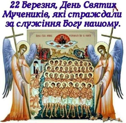 З Днем 40 Святих