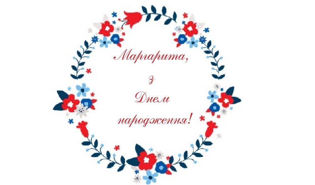 Листівки до Дня народження Маргарити