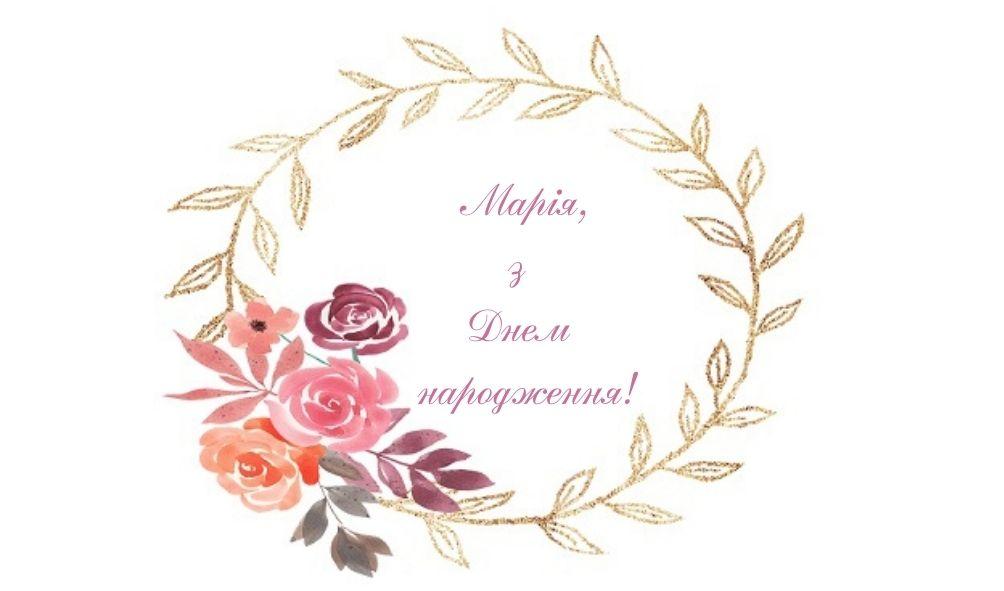 Листівки до Дня народження Марії