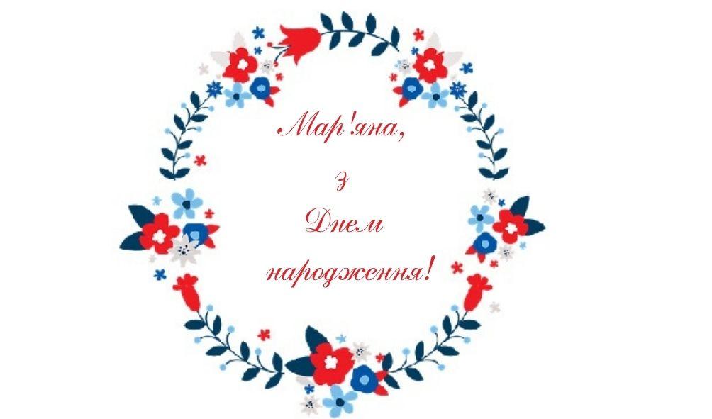 Листівки до Дня народження Маря'ни