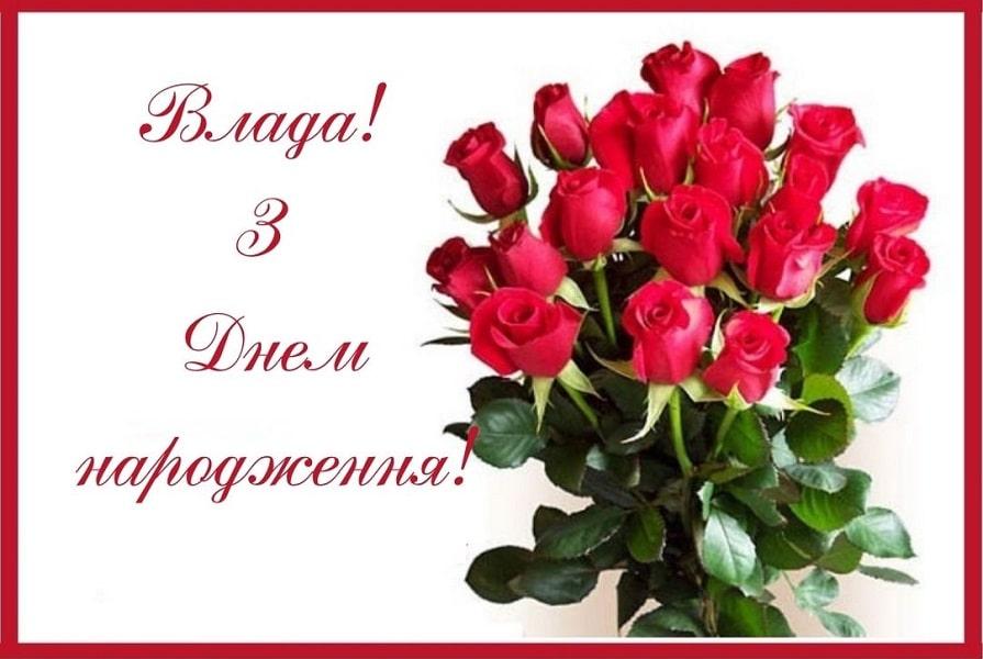Красиві привітання з Днем народження та Днем Ангела Владі