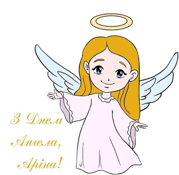 Красиві привітання з Днем народження та Днем Ангела Аріні