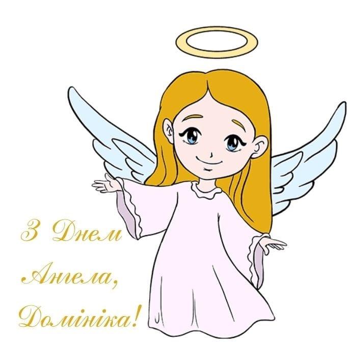 Красиві привітання з Днем народження та Днем Ангела Домініці