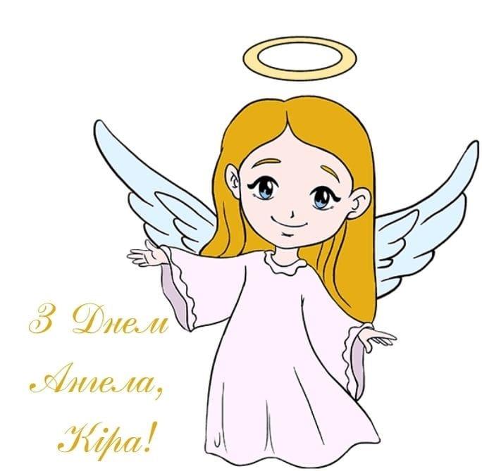 Красиві привітання з Днем народження та Днем Ангела Кірі