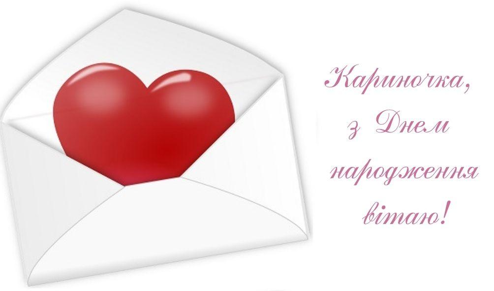 Листівки до Дня народження Карині