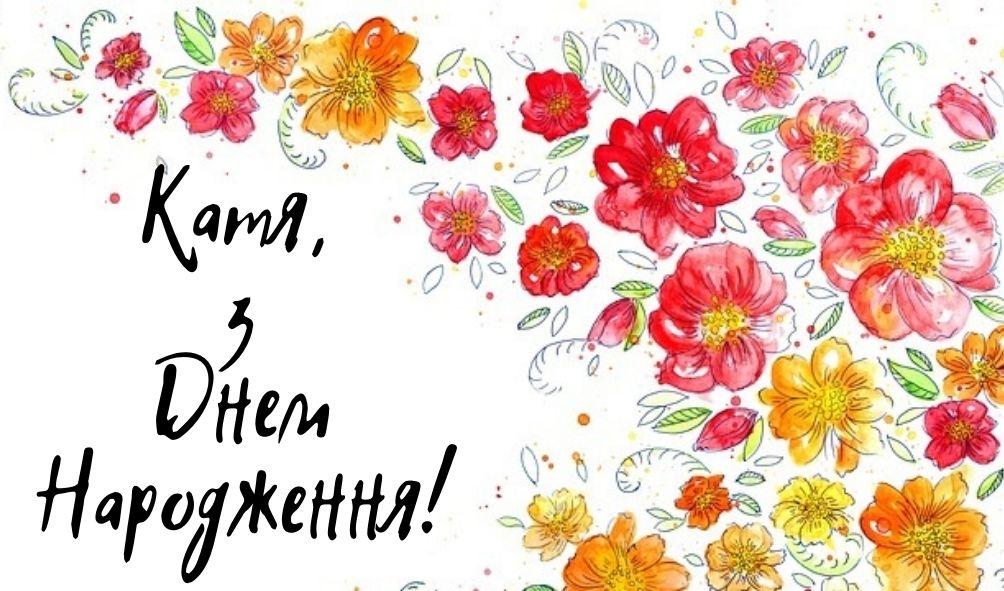 Листівки до Дня народження Катерині