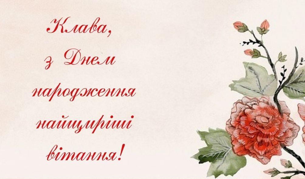 Листівки до Дня народження Клавдії