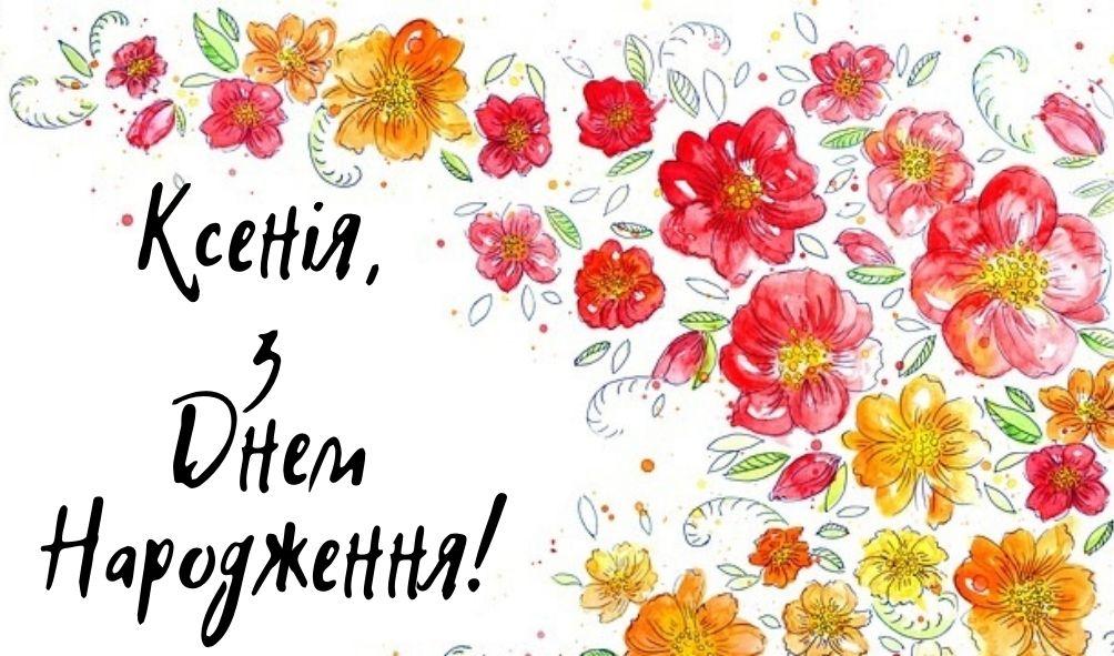 Листівки до Дня народження Ксенії