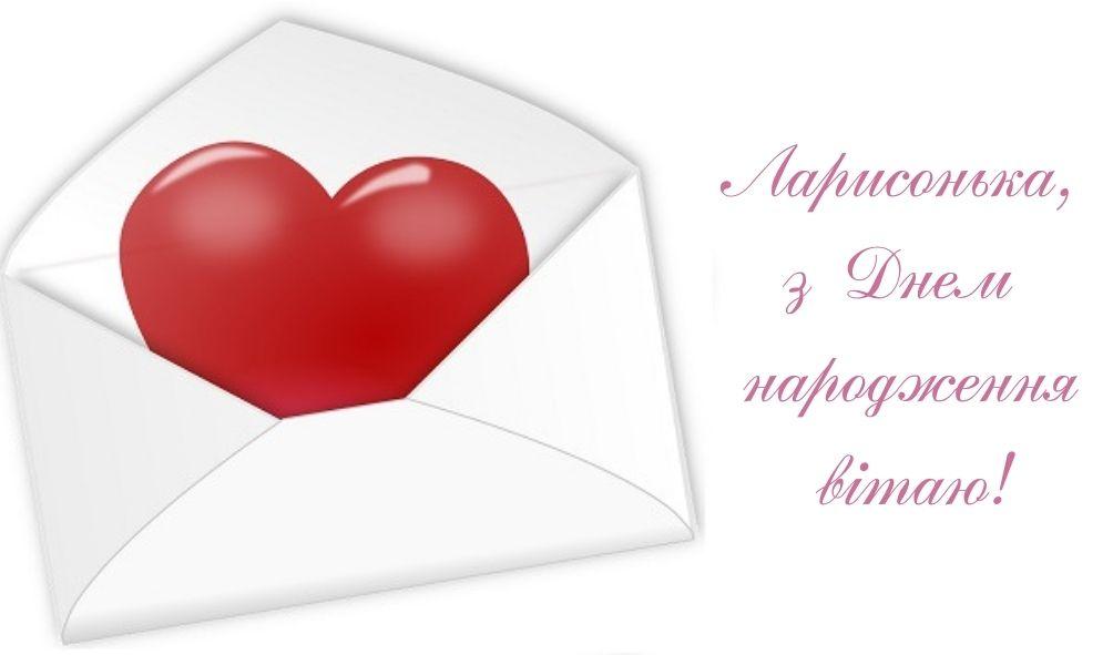 Листівки до Дня народження Лариси