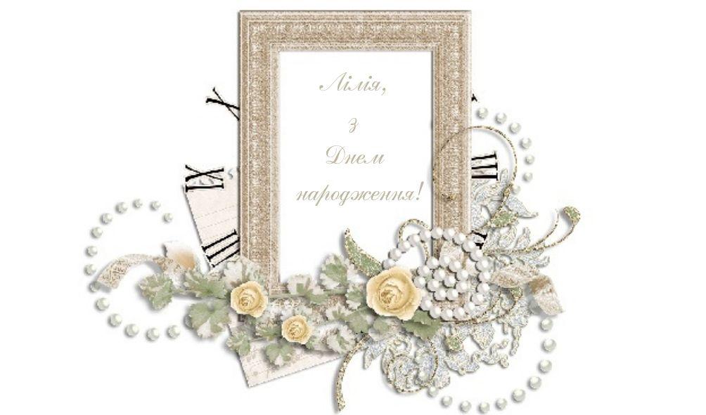 Листівки до Дня народження Лілії