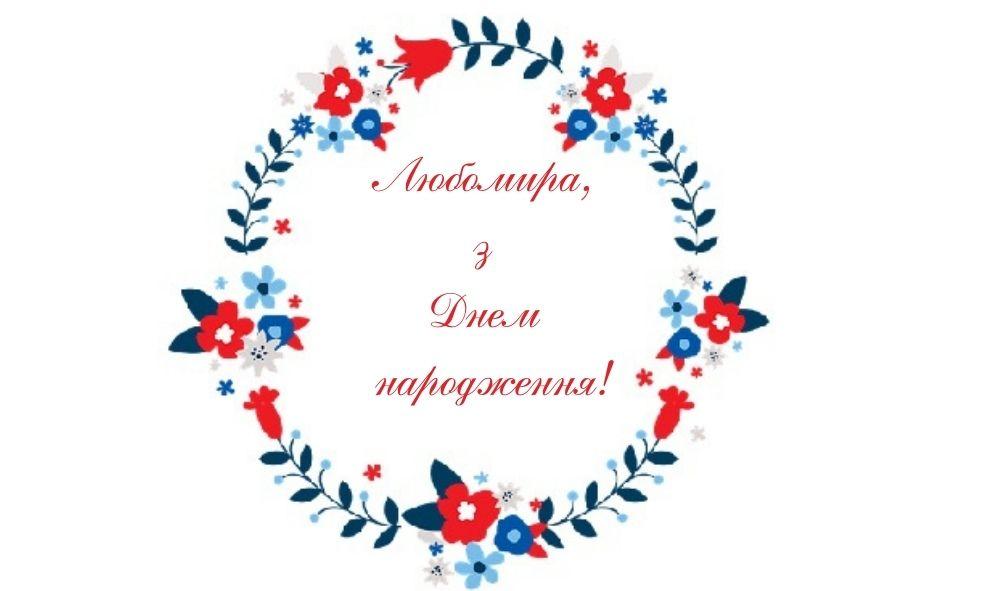 Листівки до Дня народження Любомири