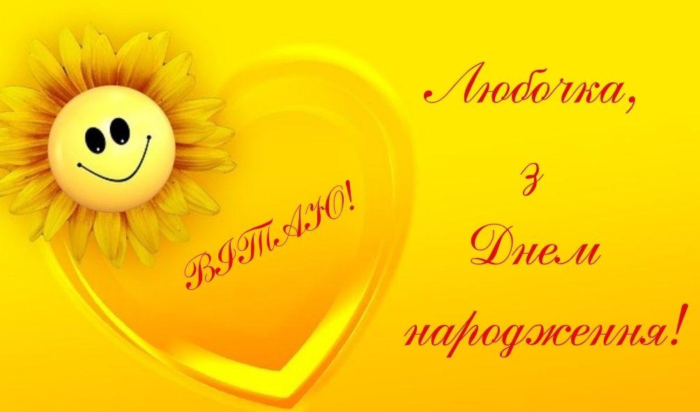 Листівки до Дня народження Любові