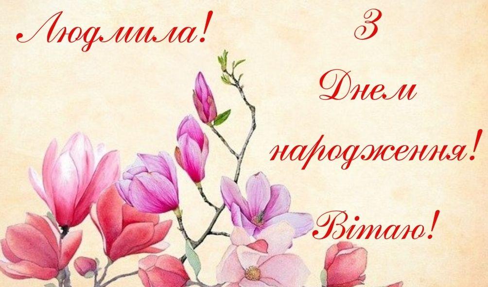 Листівки до Дня народження Людмили