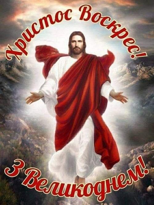 Вітальні листівки до Великодня