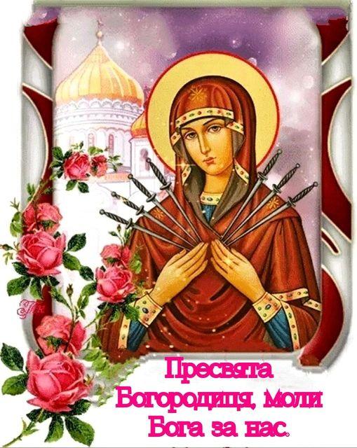 Привітання з Днем ікони Божої Матері «Семистрільна»